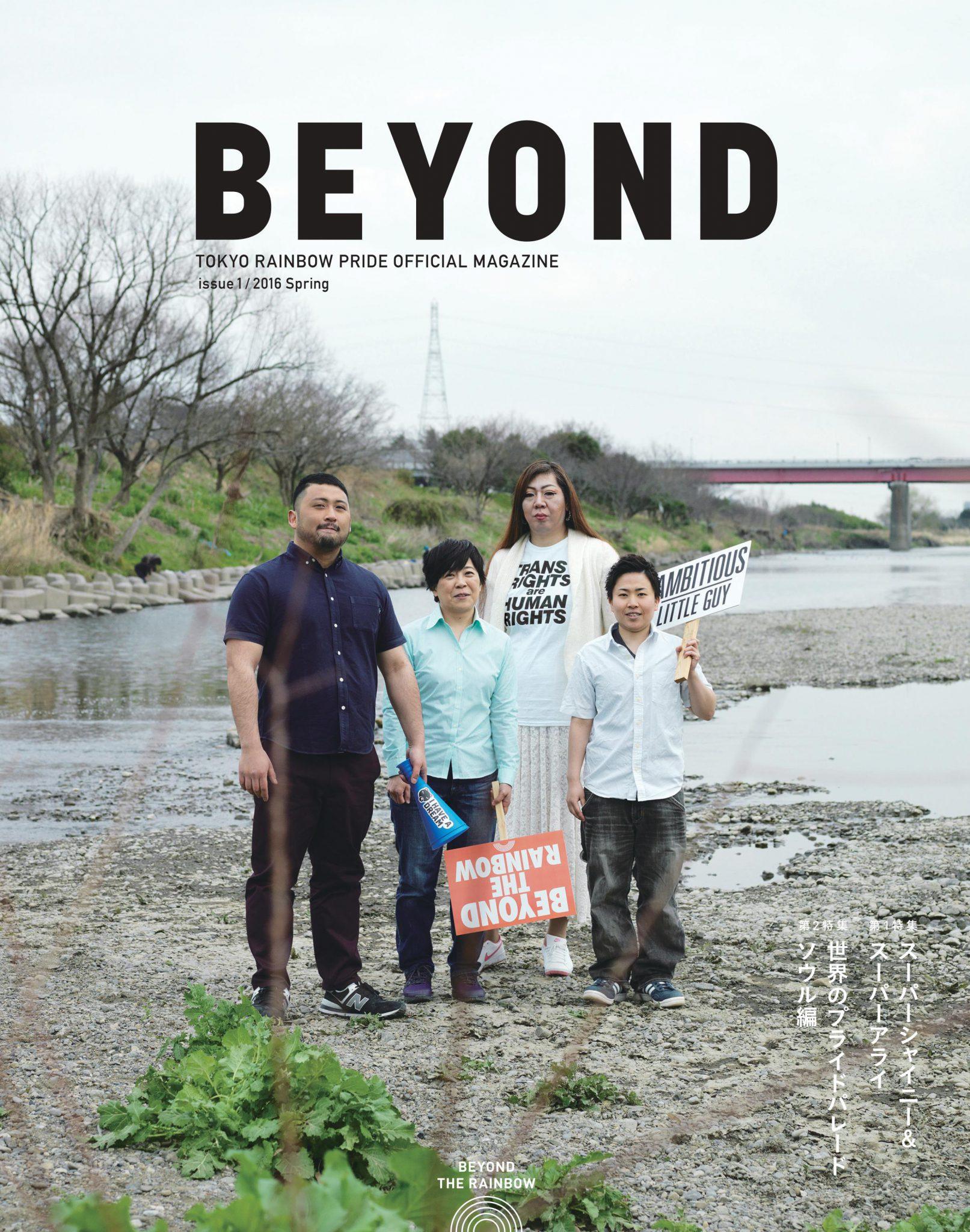 beyond_h1_h4